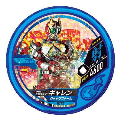 Kamen Rider garren DISC-H172 R4