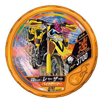 Kamen Rider bike DISC-H282 R3