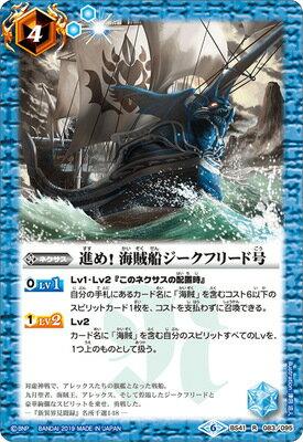 バトルスピリッツ 【BSC34】BS41-083 進め! 海賊船ジークフリード号 R【2019】画像