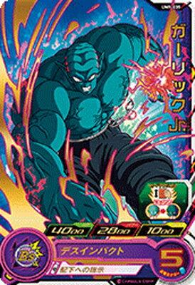 スーパードラゴンボールヒーローズ UM9-035 ガーリックJr. R