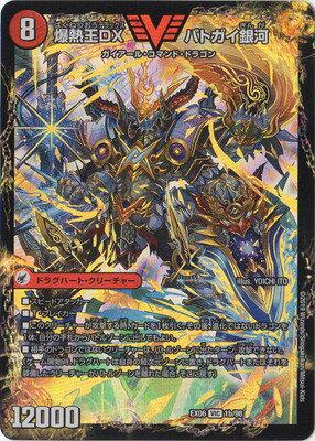 トレーディングカード・テレカ, トレーディングカード  DMEX-06 1a VIC DX !!