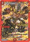 デュエルマスターズ DMEX-06 4 LEG 覇王る侵略 ドレッドゾーン 「絶対王者!! デュエキングパック」