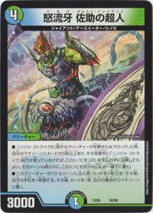 デュエルマスターズ DMEX-06 50 怒流牙 佐助の超人 「絶対王者!! デュエキングパック」