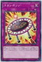 遊戯王 第10期 10弾 CHIM-JP080 ドカンポリン NR