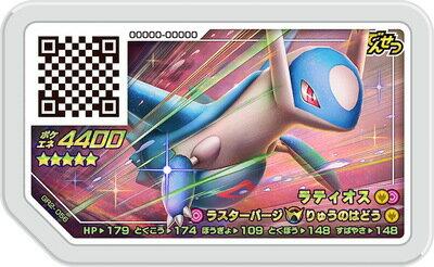 トレーディングカード・テレカ, トレーディングカード  GR2-056 5