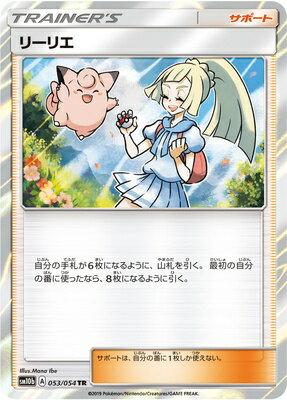 トレーディングカード・テレカ, トレーディングカードゲーム  PK-SM10b-053 TR