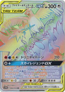 ポケモンカードゲーム PK-SM10b-066 ファイヤー&サンダー&フリーザーGX HR