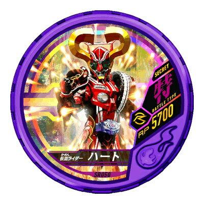 Kamen Rider heart DISC-SR050 SECRET