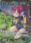 WIXOSS-ウィクロス- 【パラレル】WXK09-052P コードアート U・S・S R-P ディセンブル
