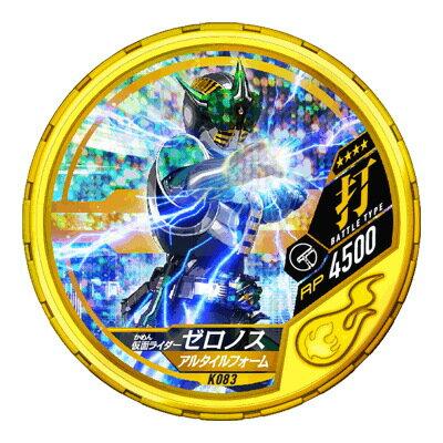 Kamen Rider zeronos 03 DISC-K083 R4