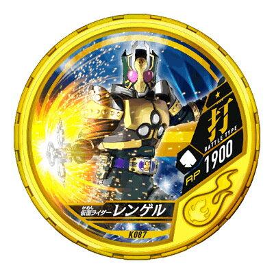Kamen Rider leangle 03 DISC-K087 R1