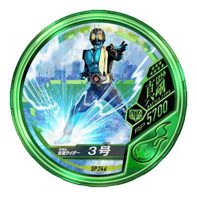 Kamen Rider 3 DISC-SP246 3 R7