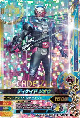 トレーディングカード・テレカ, トレーディングカード  BS3-052 SR