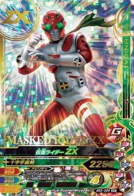 ガンバライジング BS3-054 仮面ライダーZX SR