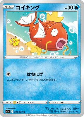 トレーディングカード・テレカ, トレーディングカード  PK-S1a-020 C