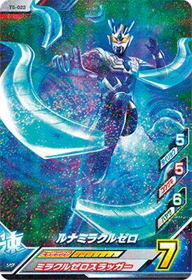 トレーディングカード・テレカ, トレーディングカード  T5-022 R