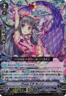 ヴァンガード V-EB11/006 From CP カノン RRR Crystal Melody画像