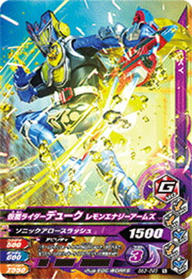 Kamen Rider duke BS3-093 N