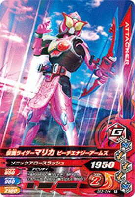 Kamen Rider marika BS3-094 R
