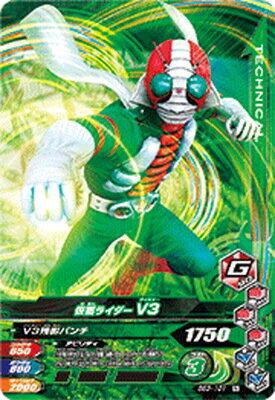 ガンバライジング BS3-101 仮面ライダーV3 N画像