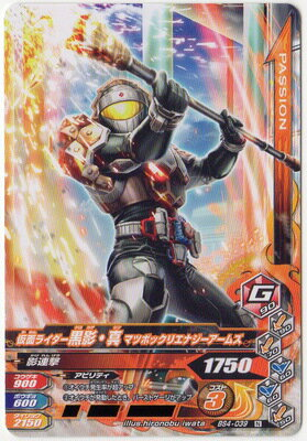 トレーディングカード・テレカ, トレーディングカード  BS4-039 N