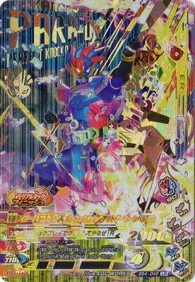 トレーディングカード・テレカ, トレーディングカード  BS4-045 99 LR
