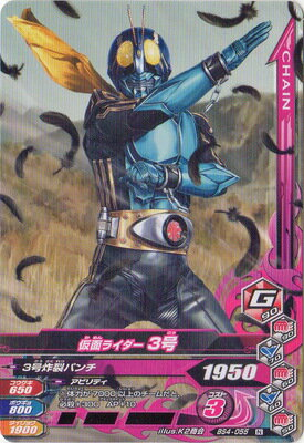 Kamen Rider 3 BS4-055 3 N