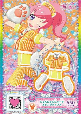 キラッとプリ☆チャン AM-505 にゃんにゃんにゃ〜すオレンジトップス R画像