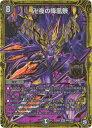 デュエルマスターズ DMEX-07 M6 MSS 卍夜の降凰祭「必殺!!マキシマム・ザ・マスターパック」