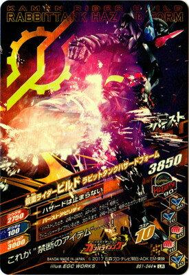 ガンバライジングBS1-044★仮面ライダービルドラビットタンクハザードフォームLR【パラレル】