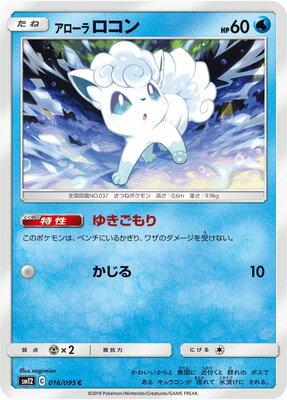 トレーディングカード・テレカ, トレーディングカード  PK-SM12-016 C