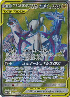 トレーディングカード・テレカ, トレーディングカード  PK-SM12-099 GX SR