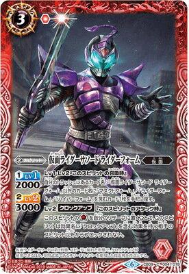 Kamen Rider sasword CB09-004