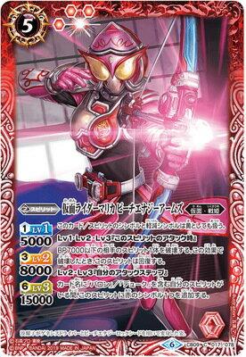 Kamen Rider marika CB09-017