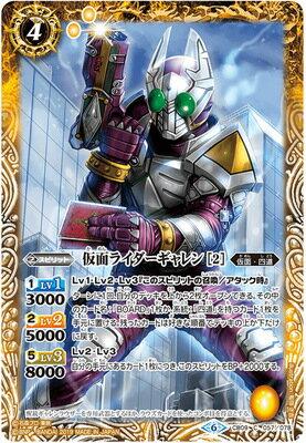 Kamen Rider garren CB09-057 2 CB09