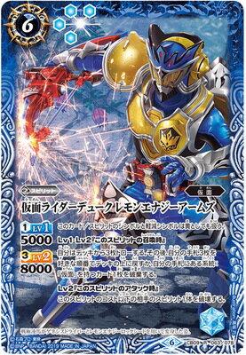 Kamen Rider duke CB09-063 R