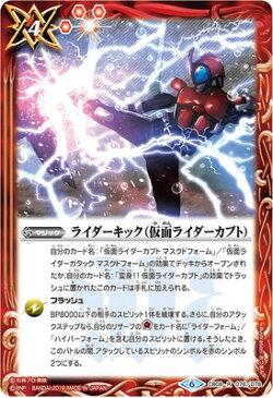 バトルスピリッツ CB09-076 ライダーキック(仮面ライダーカブト) R