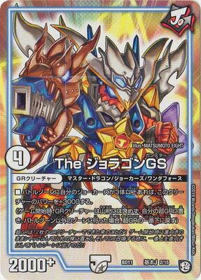トレーディングカード・テレカ, トレーディングカード  BD-11 J 2 The GS 4DX!! GR
