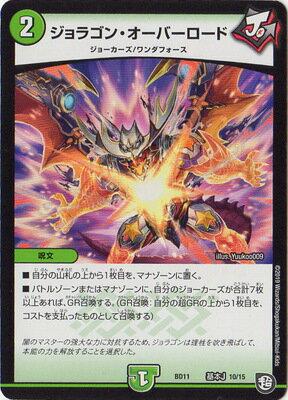 トレーディングカード・テレカ, トレーディングカード  BD-11 J 10 4DX!! GR