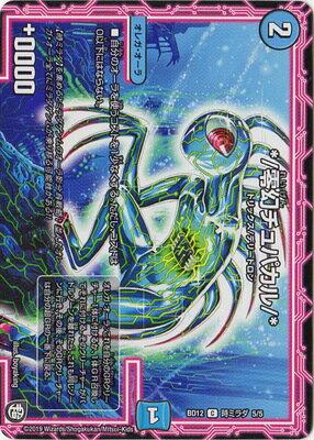 トレーディングカード・テレカ, トレーディングカード  BD-12 5 C 4DX!!