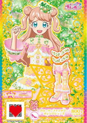 キラッとプリ☆チャン AM-194 クローバーファンタジーオレンジシューズ SR画像