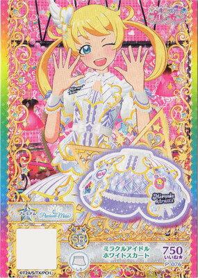 キラッとプリ☆チャンP-076ミラクルアイドルホワイトスカートSR
