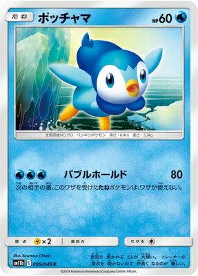 トレーディングカード・テレカ, トレーディングカード  PK-SM11b-009 C