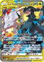 ポケモンカードゲーム PK-SM11b-036 レシラム&ゼクロムGX RR