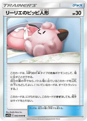 トレーディングカード・テレカ, トレーディングカード  PK-SM11b-043 U