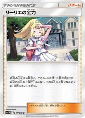 トレーディングカード・テレカ, トレーディングカード  PK-SM11b-049 U
