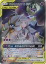 ポケモンカードゲーム PK-SM11b-063 ソルガレオ&ルナアーラGX SR