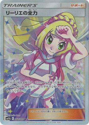 トレーディングカード・テレカ, トレーディングカードゲーム  PK-SM11b-068 SR