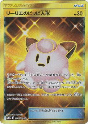 トレーディングカード・テレカ, トレーディングカード  PK-SM11b-074 UR
