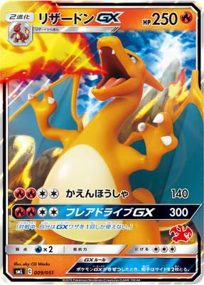 トレーディングカード・テレカ, トレーディングカード  PK-SML-009 GX